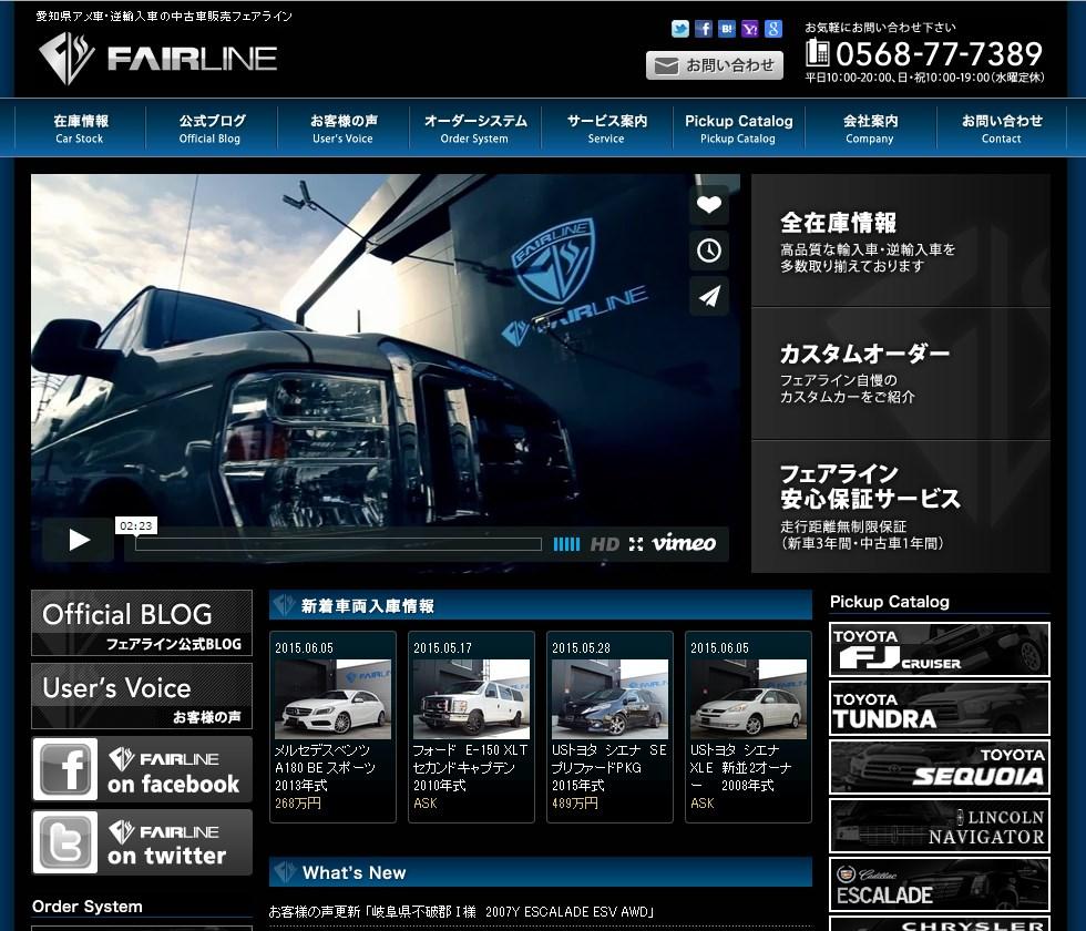 フェアライン様TOPページ