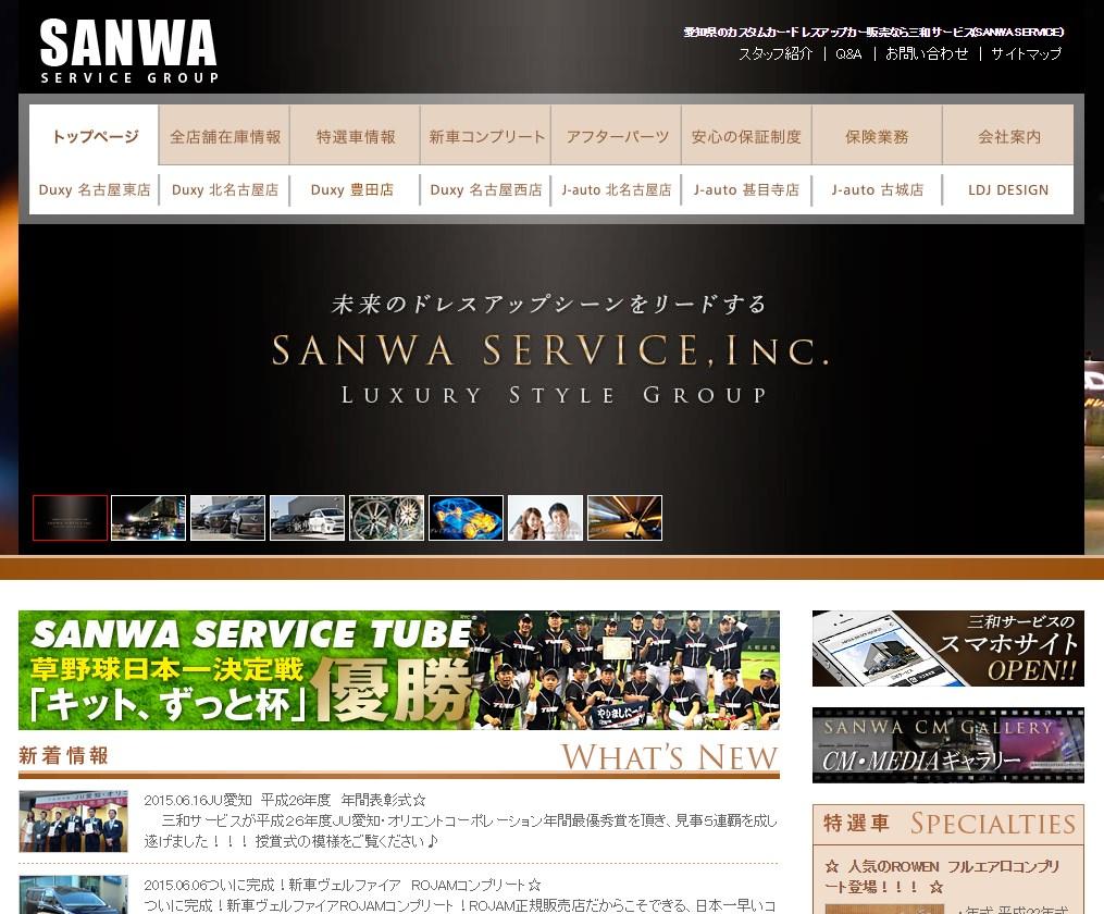 三和サービス様TOPページ