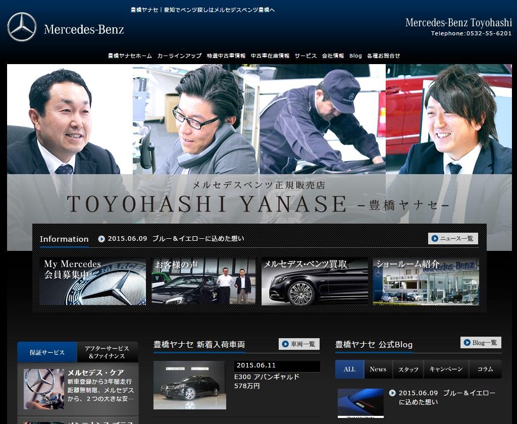 豊橋ヤナセ様TOPページ