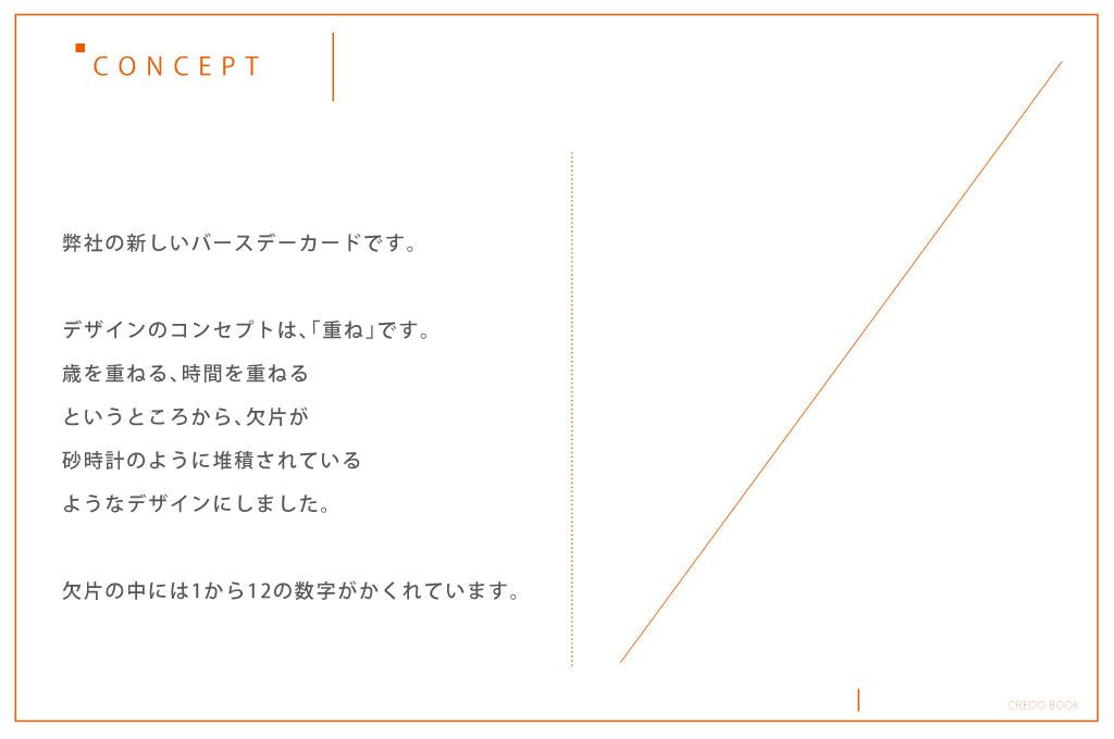 2/3page name:「重ね」