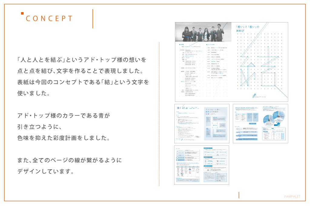 2/3page 「結」