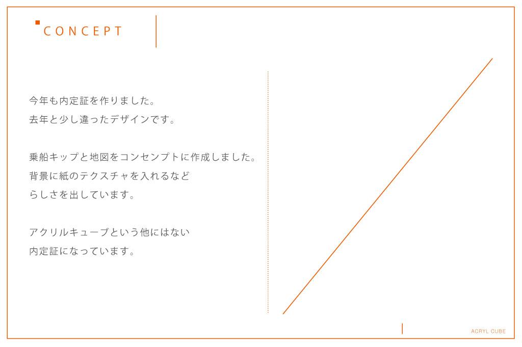 2/3page 「内定証」