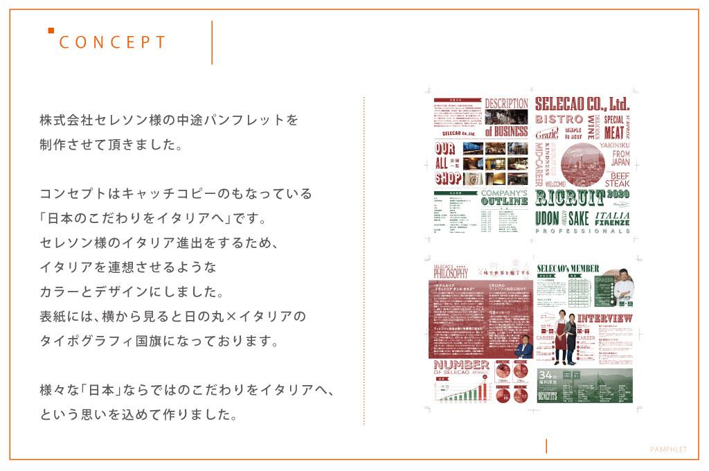 2/3page 「日本のこだわりをイタリアへ」